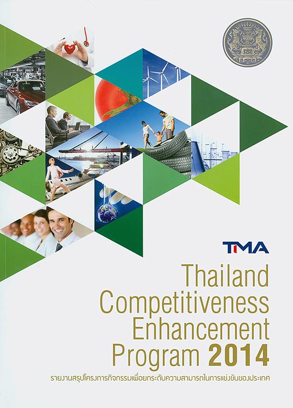 รายงานสรุปโครงการกิจกรรมเพื่อยกระดับความสามารถในการแข่งขันของประเทศ /สมาคมการจัดการธุรกิจแห่งประเทศไทย||Thailand competitiveness enhancement program 2014