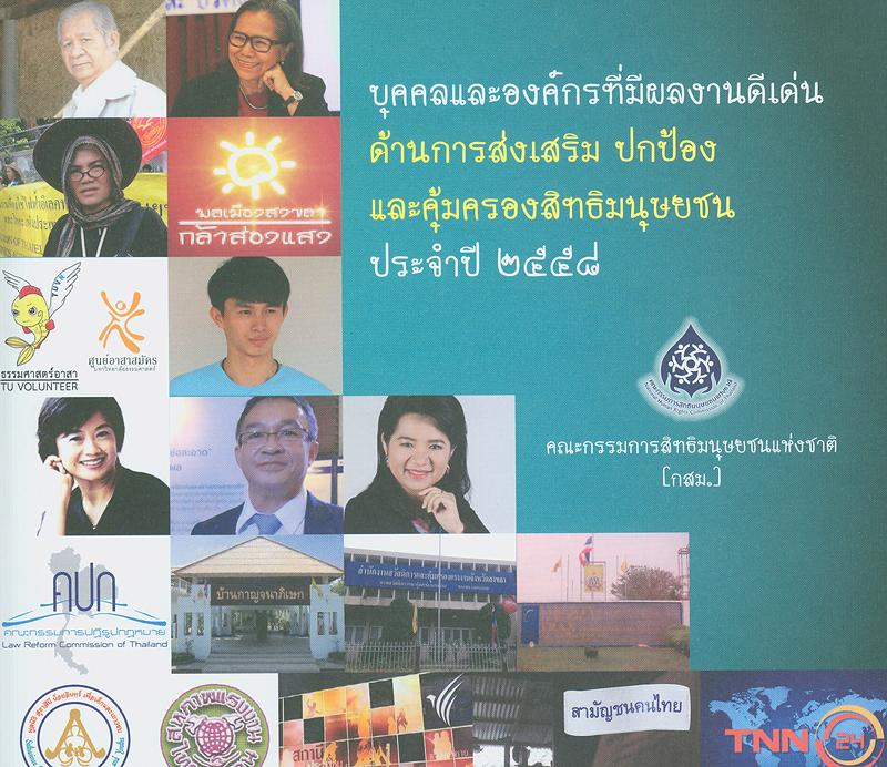 บุคคลและองค์กรที่มีผลงานดีเด่นด้านการส่งเสริม ปกป้อง และคุ้มครองสิทธิมนุษยชน ประจำปี 2558 /คณะกรรมการสิทธิมนุษยชนแห่งชาติ ; ผู้จัดทำ, นพวรรณ สุขเจริญ, นภัทร รัชตะวรรณ, จันทกานติ์ จตุรพาณิชย์, ตามรี ม่วงพัฒน์, จิราพร อาจเจริญ, คฑาวุธ บุญชุม, จริญญา อินรินทร์||บุคคลและองค์กรที่มีผลงานด้านการส่งเสริม ปกป้อง และคุ้มครองสิทธิมนุษยชนดีเด่น ปี 2558|รางวัลผู้อุทิศตนเพื่อสิทธิมนุษยชน||งานวันสิทธิมนุษยชนสากล(2558 :กรุงเทพฯ)