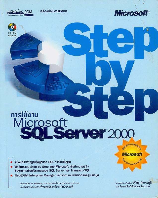 การใช้งาน Microsoft SQL Server 2000 step by step /Rebecca Riordan ; แปลและเรียบเรียงโดย วรัชญ์ กิจชระภูมิ||Microsoft SQL Server 2000 programming step by step|Microsoft SQL Server 2000 : step by step