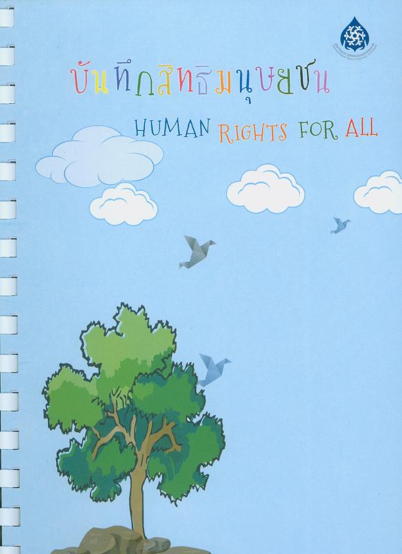บันทึกสิทธิมนุษยชน/จัดทำโดย กลุ่มงานส่งเสริมสิทธิมนุษชน สำนักส่งเสริมและประสานงานเครือข่าย สำนักงานคณะกรรมการสิทธิมนุษยชนแห่งชาติ||Human rights for all
