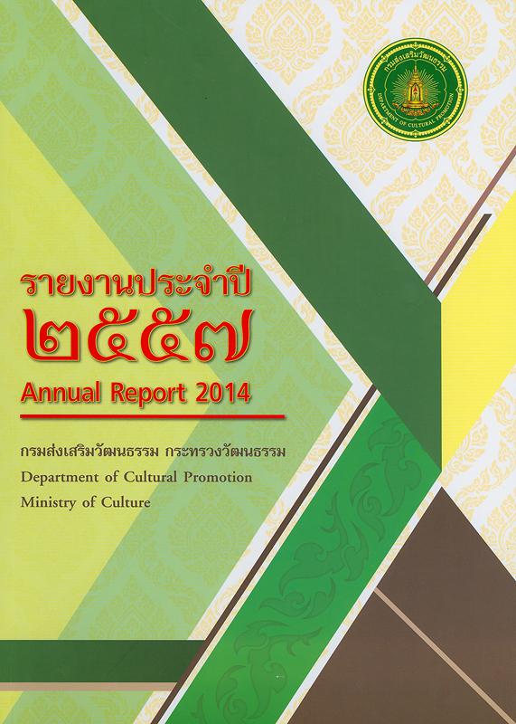 รายงานประจำปี 2557 กรมส่งเสริมวัฒนธรรม /กรมส่งเสริมวัฒนธรรม กระทรวงวัฒนธรรม||รายงานประจำปี กรมส่งเสริมวัฒนธรรม กระทรวงวัฒนธรรม|Annual report 2014 Department of Cultural Promotion, Ministry of culture
