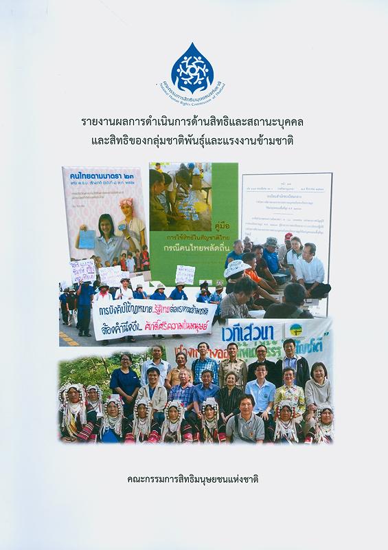 รายงานผลการดำเนินการด้านสิทธิและสถานะบุคคลและสิทธิของกลุ่มชาติพันธุ์และแรงงานข้ามชาติ/วีระวัฒน์ ตันปิชาติ...[และคนอื่นๆ]||Report on the rights and personal status, rights of ethnic groups and migrant workers