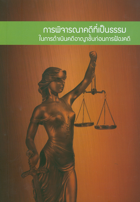 การพิจารณาคดีที่เป็นธรรมในการดำเนินคดีอาญาชั้นก่อนการฟ้องคดี/บรรณาธิการ, ศราวุฒิ ประทุมราช...[และคนอื่นๆ]