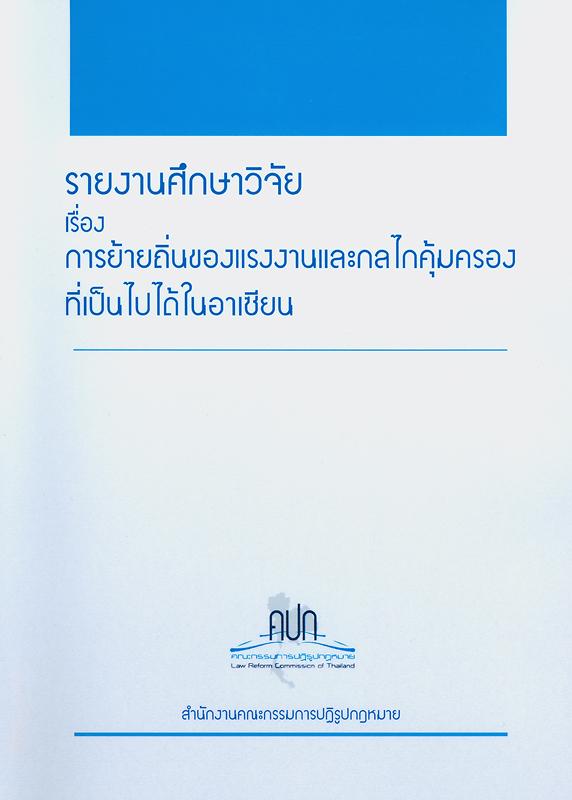 รายงานศึกษาวิจัย เรื่อง การย้ายถิ่นของแรงงานและกลไกคุ้มครองที่เป็นไปได้ในอาเซียน/ศรีประภา เพชรมีศรี, นุศรา มีเสน ; นำเสนอโดย สถาบันสิทธิมนุษยชนและสันติศึกษา มหาวิทยาลัยมหิดล ; จัดทำโดย สำนักงานคณะกรรมการปฏิรูปกฎหมาย||การย้ายถิ่นของแรงงานและกลไกคุ้มครองที่เป็นไปได้ในอาเซียน