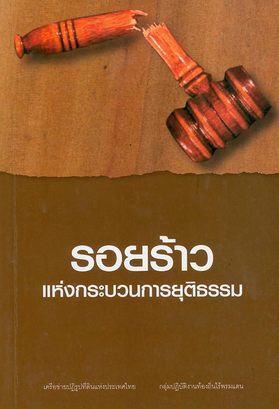 รอยร้าวแห่งกระบวนการยุติธรรม /เครือข่ายปฏิรูปที่ดินแห่งประเทศไทย กลุ่มปฏิบัติงานท้องถิ่นไร้พรมแดน