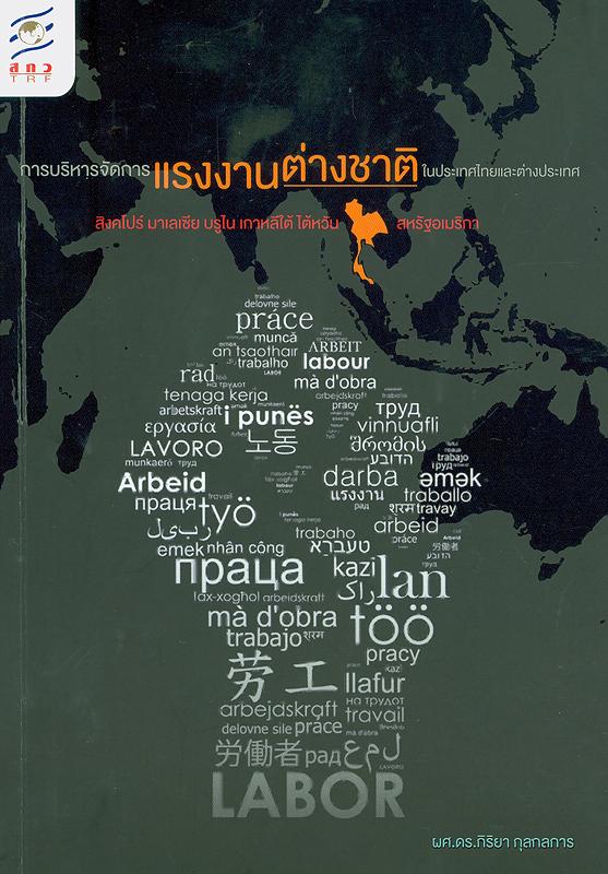 การบริหารจัดการแรงงานต่างชาติในประเทศไทยและต่างประเทศ /กิริยา กุลกลการ