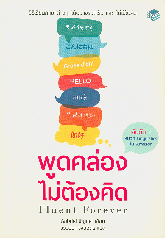 พูดคล่อง ไม่ต้องคิด /เขียน Gabriel Wyner; แปล วรรธนา วงษ์ฉัตร||Fluent Forever