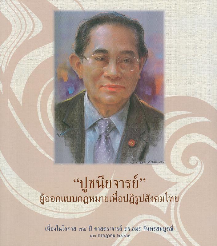 ปูชนียจารย์ผู้ออกแบบกฎหมายเพื่อปฏิรูปสังคมไทย /จัดทำโดย บรรเจิด สิงคะเนติ ... [และคนอื่นๆ]