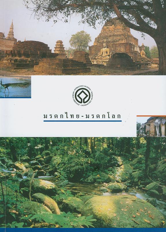 มรดกไทย-มรดกโลก / สำนักงานโบราณคดีและพิพิธภัณสถานแห่งชาติ 3||มรดกไทย มรดกโลก