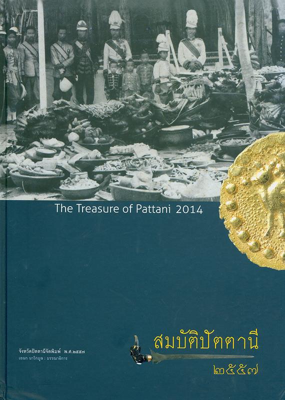 สมบัติปัตตานี 2557/บรรณาธิการ, เอนก นาวิกมูล  The Treasure of Pattani 2014
