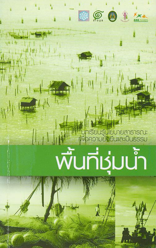 พื้นที่ชุ่มน้ำ :บทเรียนรู้นโยบายสาธารณะเพื่อความยั่งยืนและเป็นธรรม /เบญจรัชต์ เมืองไทย,ไกรศักดิ์ ศรีพนม, สนั่น ชูสกุล, ผู้เรียบเรียง