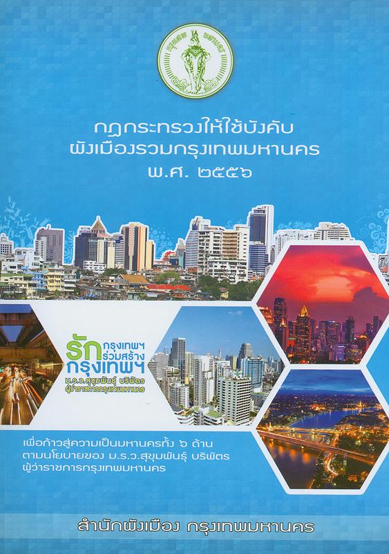 กฎกระทรวงให้ใช้บังคับผังเมืองรวมกรุงเทพมหานคร พ.ศ. 2556 /สำนักผังเมือง กรุงเทพมหานคร