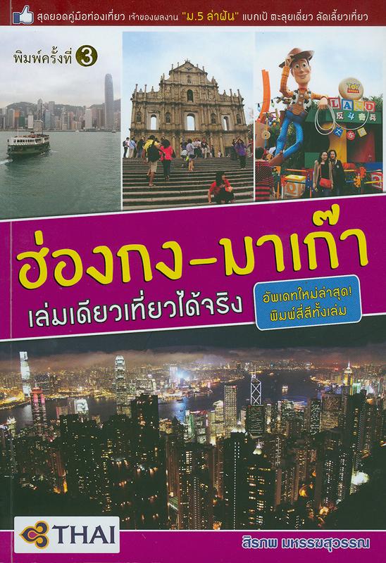 ฮ่องกง-มาเก๊า เล่มเดียวเที่ยวได้จริง/สิรภพ มหรรฆสุวรรณ||Hong Kong - Macau