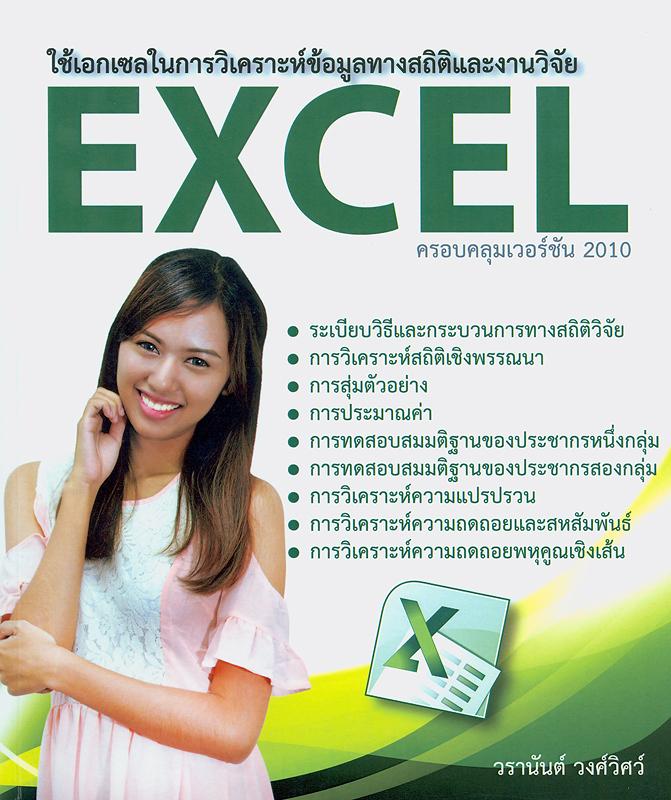 ใช้เอกเซลในการวิเคราะห์ข้อมูลทางสถิติและงานวิจัย /วรานันต์ วงศ์วิศว์||ใช้เอกเซลในการวิเคราะห์ข้อมูลทางสถิติและงานวิจัย Excel ครอบคลุมเวอร์ชัน 2010|Using excel in statistical analysis and research|Using Microsoft Excel 2010 in statistical analysis and research