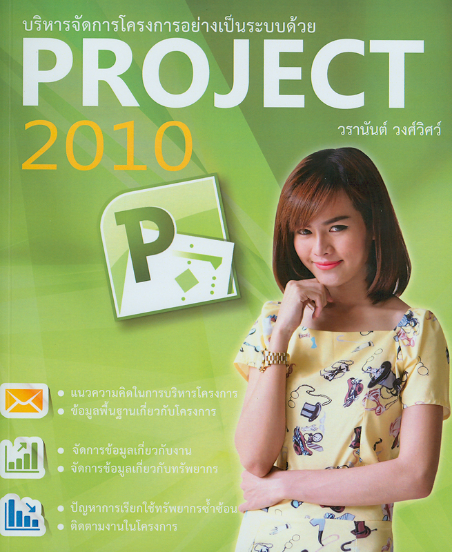 บริหารจัดการโครงการอย่างเป็นระบบด้วย Project 2010/วรานันต์ วงศ์วิศว์||บริหารจัดการโครงการอย่างเป็นระบบด้วย Microsoft Project 2010|Project management using project 2010