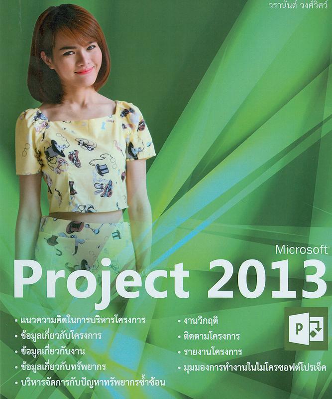 บริหารโครงการอย่างเป็นระบบด้วย Project 2013/วรานันต์ วงศ์วิศว์||บริหารโครงการอย่างเป็นระบบด้วย Microsoft Project 2013|Project management using project 2013