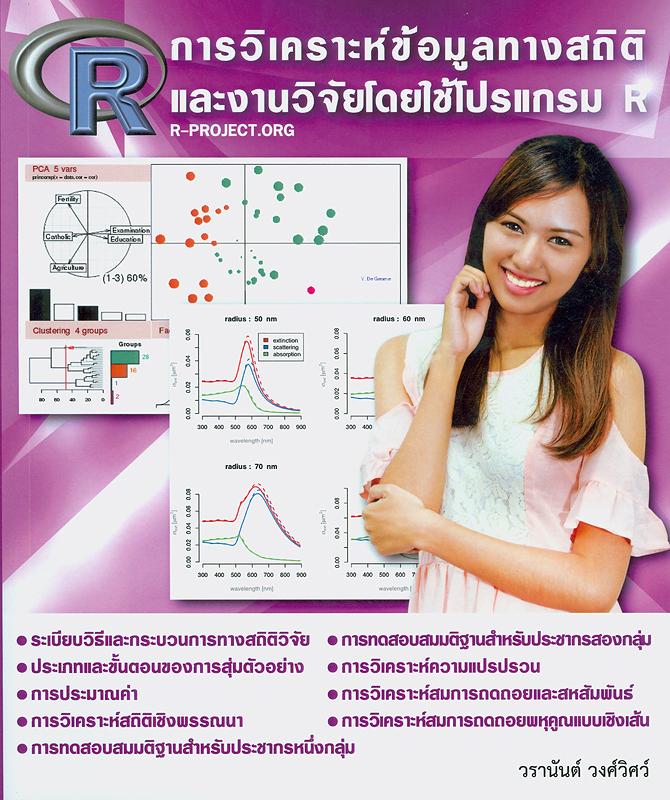 การวิเคราะห์ข้อมูลทางสถิติและงานวิจัยโดยใช้โปรแกรมอาร์ /วรานันต์ วงศ์วิศว์||การวิเคราะห์ข้อมูลทางสถิติและงานวิจัยโดยใช้โปรแกรม R|การวิเคราะห์ข้อมูลทางสถิติและงานวิจัยโดยใช้โปรแกรม R-project.org|R for statistical analysis and research