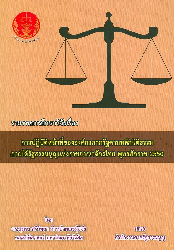 รายงานการศึกษาวิจัยเรื่องการปฏิบัติหน้าที่ขององค์กรภาครัฐตามหลักนิติธรรมภายใต้รัฐธรรมนูญแห่งราชอาณาจักรไทย พุทธศักราช 2550 /สุรพล ศรีวิทยา, หัวหน้าคณะผู้วิจัย||การปฏิบัติหน้าที่ขององค์กรภาครัฐตามหลักนิติธรรมภายใต้รัฐธรรมนูญแห่งราชอาณาจักรไทย พุทธศักราช 2550