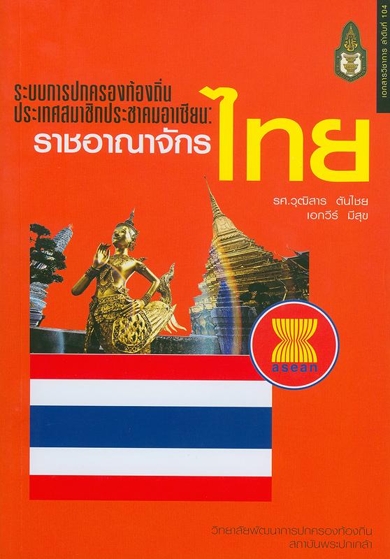 ระบบการปกครองท้องถิ่นประเทศสมาชิกประชาคมอาเซียน :ราชอาณาจักรไทย/ วุฒิสาร ตันไชย และเอกวีร์ มีสุข||ระบบการปกครองท้องถิ่นประเทศสมาชิกประชาคมอาเซียน ;เล่มที่ 10.