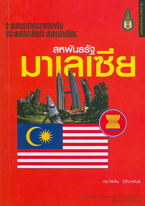 ระบบการปกครองท้องถิ่นประเทศสมาชิกประชาคมอาเซียน :สหพันธรัฐมาเลเซีย/ ไพลิน ภู่จีนาพันธุ์||ระบบการปกครองท้องถิ่นประเทศสมาชิกประชาคมอาเซียน ;เล่มที่ 5.