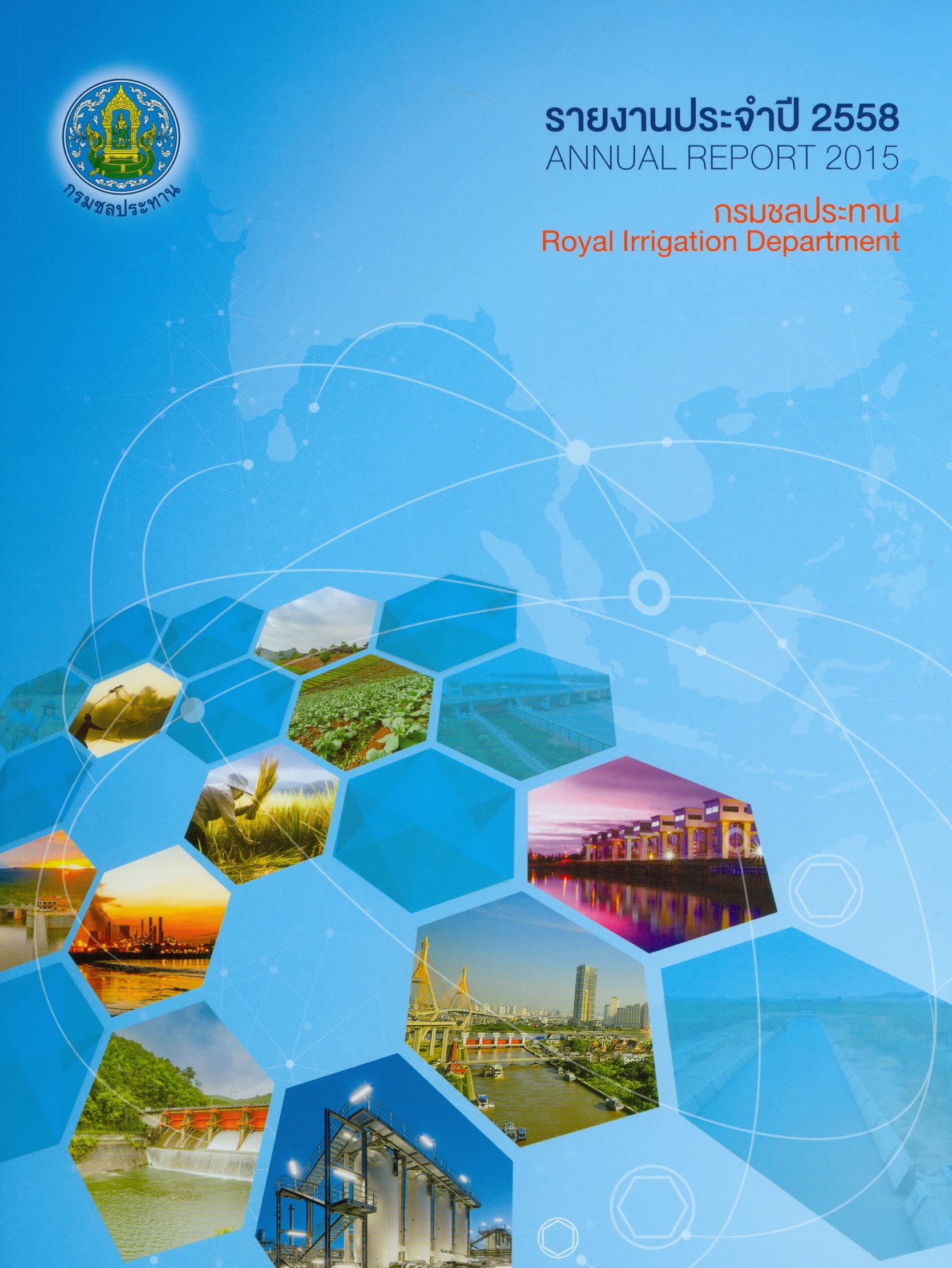 รายงานประจำปี 2558 กรมชลประทาน /กรมชลประทาน||Annual report 2015 Royal Irrigation Department|รายงานประจำปี...กรมชลประทาน