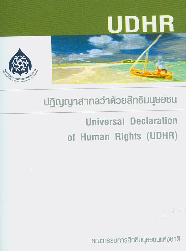 ปฏิญญาสากลว่าด้วยสิทธิมนุษยชน /คณะกรรมการสิทธิมนุษยชนแห่งชาติ||Universal declaration of human rights