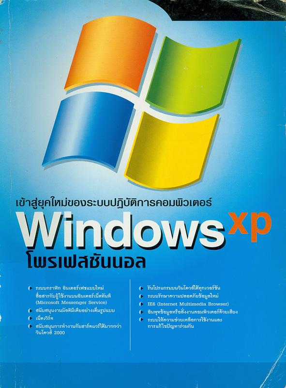 เข้าสู่ยุคใหม่ของระบบปฏิบัติการคอมพิวเตอร์ Windows xp โพรเฟสชันนอล /สันติ ศรีลาศักดิ์ และเกศมณี เที่ยงธรรม
