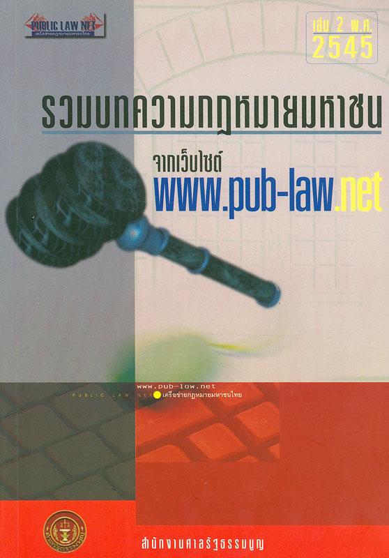 รวมบทความกฎหมายมหาชนจากเว็บไซต์ www.pub-law.net. เล่ม 2 /บรรณาธิการ, นันทวัฒน์ บรมานันท์||กฎหมายมหาชนจากเว็บไซต์ www.pub-law.net|รวมบทความกฎหมายมหาชนจากเว็บไซต์ www.pub-law.net ปีที่ 2 พ.ศ. 2545