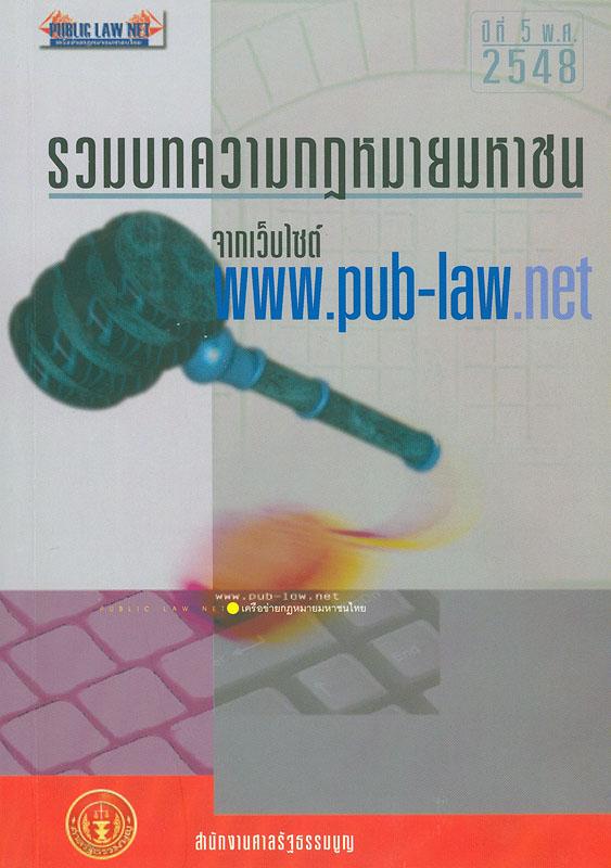 รวมบทความกฎหมายมหาชนจากเว็บไซต์ www.pub-law.net. เล่ม 5 /บรรณาธิการ, นันทวัฒน์ บรมานันท์||กฎหมายมหาชนจากเว็บไซต์ www.pub-law.net|รวมบทความกฎหมายมหาชนจากเว็บไซต์ www.pub-law.net ปีที่ 5 พ.ศ. 2548