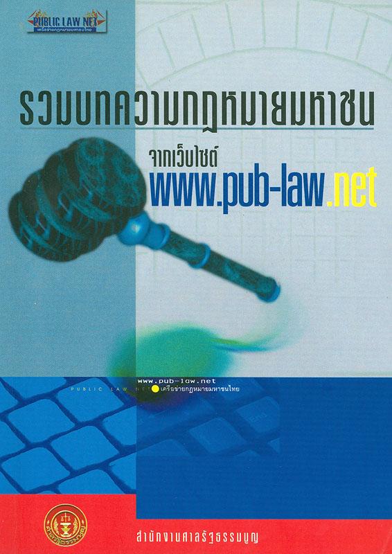 รวมบทความกฎหมายมหาชนจากเว็บไซต์ www.pub-law.net. เล่ม 8 /บรรณาธิการ, นันทวัฒน์ บรมานันท์||กฎหมายมหาชนจากเว็บไซต์ www.pub-law.net|รวมบทความกฎหมายมหาชนจากเว็บไซต์ www.pub-law.net ปีที่ 8 พ.ศ. 2551