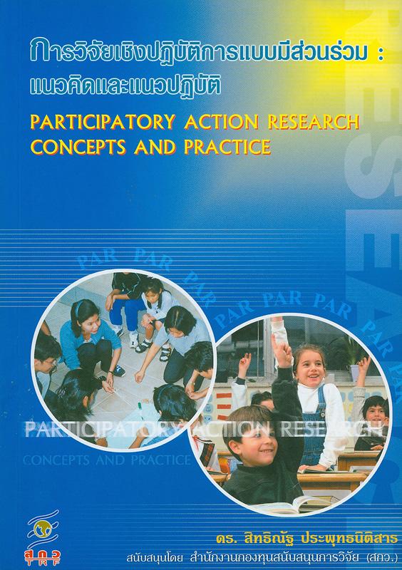 การวิจัยเชิงปฏิบัติการแบบมีส่วนร่วม :แนวคิดและแนวปฏิบัติ /สิทธิณัฐ ประพุทธนิติสาร||Participatory action research : concepts and practice
