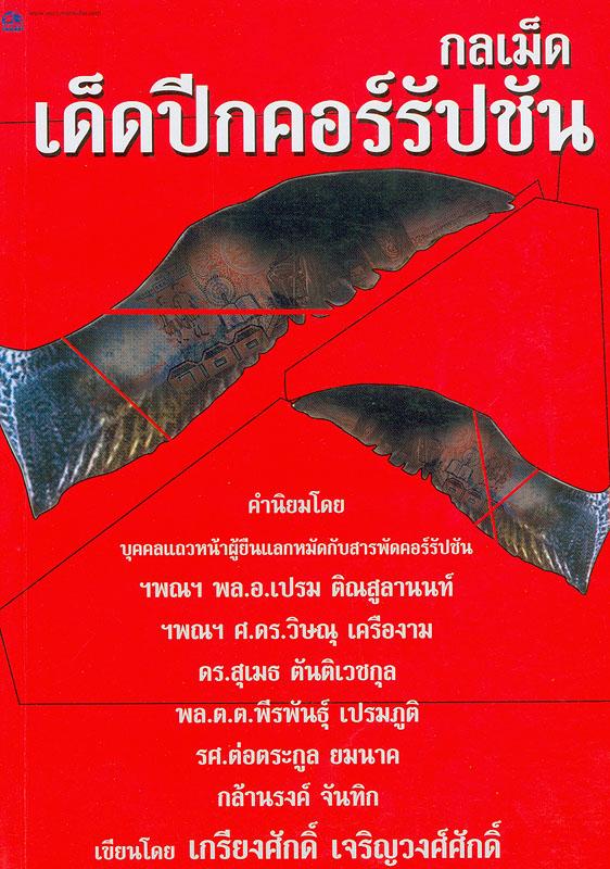 กลเม็ดเด็ดปีกคอร์รัปชัน /เกรียงศักดิ์ เจริญวงศ์ศักดิ์||หนังสือชุด ^