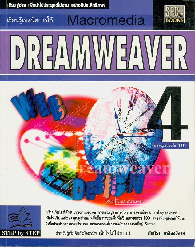 เรียนรู้เทคนิคการใช้ Macromedia Dreamweaver 4 /ภัททิรา เหลืองวิลาศ  เรียนรู้เทคนิคการใช้ Dreamweaver 4 Macromedia Dreamweaver 4