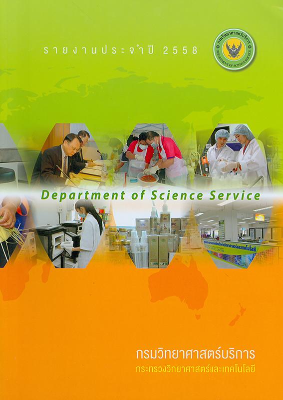รายงานประจำปี 2558 กรมวิทยาศาสตร์บริการ /กรมวิทยาศาสตร์บริการ||Annual report 2015 Department of Science Service|รายงานประจำปี กรมวิทยาศาสตร์บริการ