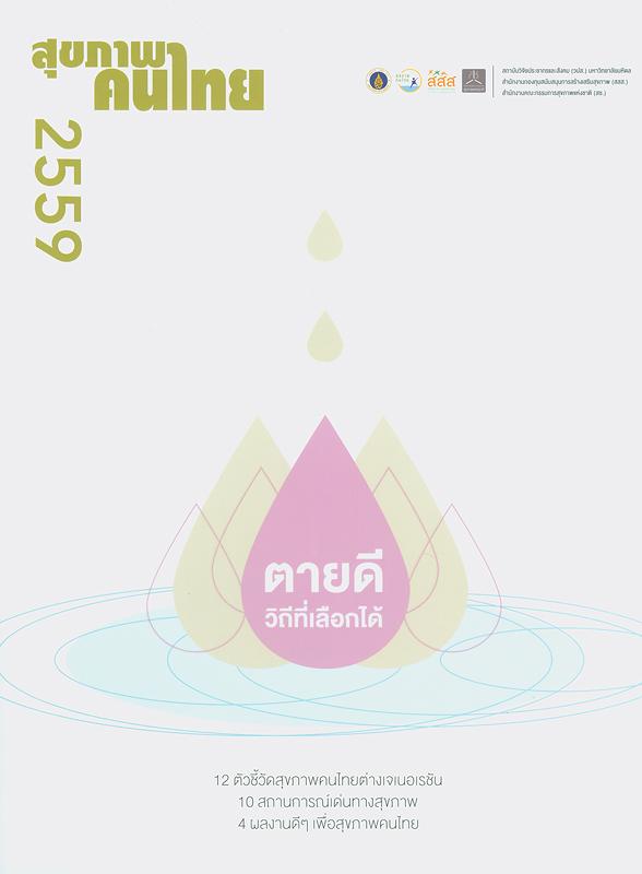 สุขภาพคนไทย 2559 /ชื่นฤทัย กาญจนะจิตรา...[และคนอื่นๆ]||สุขภาพคนไทย 2559 : ตายดีวิถีที่เลือกได้||เอกสารทางวิชาการ / สถาบันวิจัยประชากรและสังคม มหาวิทยาลัยมหิดล ; หมายเลข 454