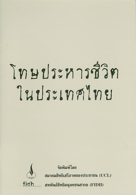 โทษประหารชีวิตในประเทศไทย /สมาคมสิทธิเสรีภาพของประชาชน (สสส.), สหพันธ์สิทธิมนุษยชนสากล (FIDH)