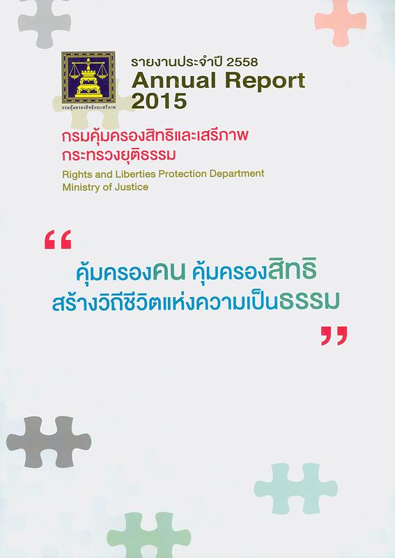 รายงานประจำปี 2558 กรมคุ้มครองสิทธิและเสรีภาพ /กรมคุ้มครองสิทธิและเสรีภาพ||Annual report 2015 Rights and Liberties Protection Department|รายงานประจำปี กรมคุ้มครองสิทธิและเสรีภาพ