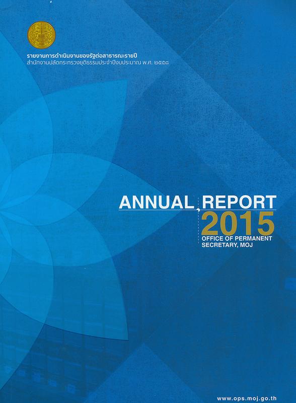 รายงานการดำเนินงานของรัฐต่อสาธารณะรายปี ประจำปีงบประมาณ 2558 (รายงานประจำปี)/สำนักงานปลัดกระทรวงยุติธรรม  รายงานประจำปี สำนักงานปลัดกระทรวงยุติธรรม