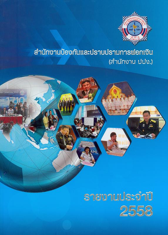 รายงานประจำปี 2558 สำนักเลขาธิการนายกรัฐมนตรี /สำนักเลขาธิการนายกรัฐมนตรี||รายงานประจำปี สำนักเลขาธิการนายกรัฐมนตรี