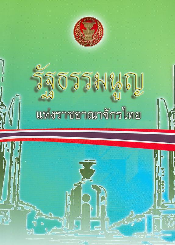 รัฐธรรมนูญแห่งราชอาณาจักรไทย /สำนักงานเลขาธิการสภาผู้แทนราษฎร||รัฐธรรมนูญแห่งราชอาณาจักรไทย พุทธศักราช 2550