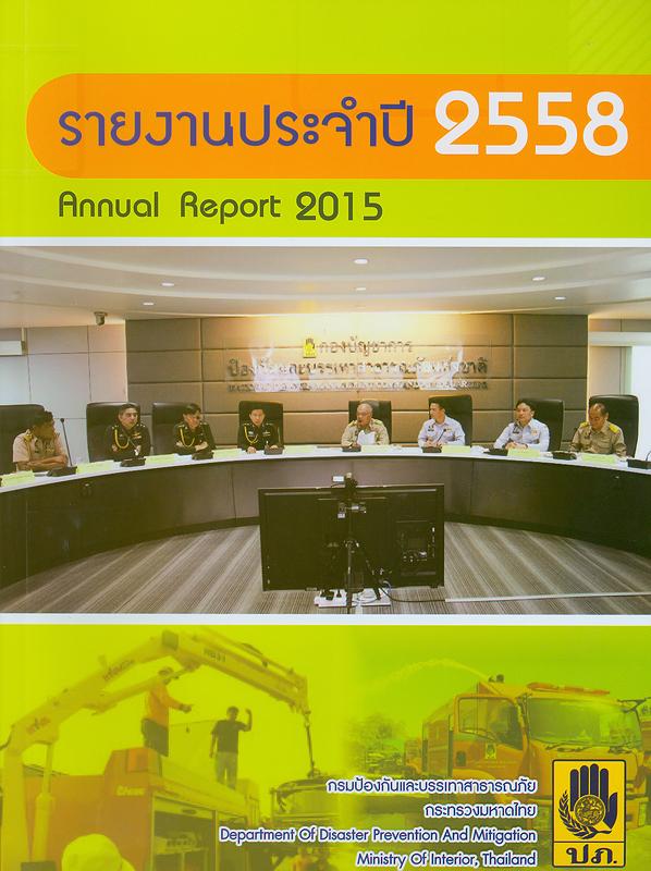รายงานประจำปี 2558 กรมป้องกันและบรรเทาสาธารณภัย กระทรวงมหาดไทย/กรมป้องกันและบรรเทาสาธารณภัย กระทรวงมหาดไทย||รายงานประจำปี กรมป้องกันและบรรเทาสาธารณภัย กระทรวงมหาดไทย|Annual report 2015 Department of Disaster Prevention and Mitigation
