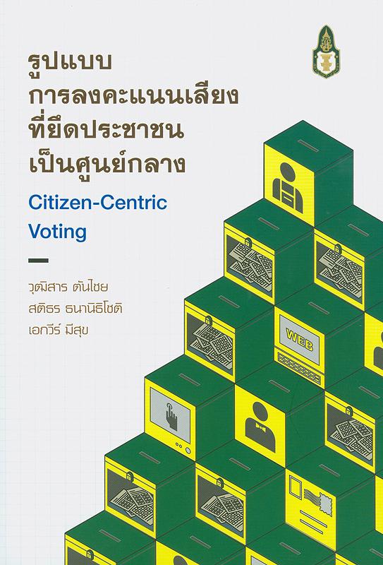 รูปแบบการลงคะแนนเสียงที่ยึดประชาชนเป็นศูนย์กลาง/วุฒิสาร ตันไชย, สติธร ธนานิธิโชติ และ เอกวีร์ มีสุข||Citizen-centric voting
