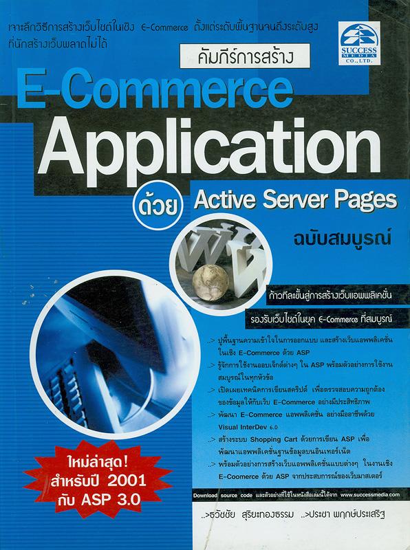 คัมภีร์การสร้าง e-commerce application ด้วย Active Server Pages ฉบับสมบูรณ์ /ธวัชชัย สุริยะทองธรรม และประชา พฤกษ์ประเสริฐ