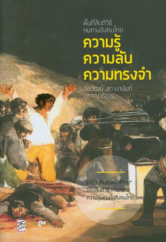 พื้นที่สันติวิธีหนทางสังคมไทย ความรู้ความลับความทรงจำ /ชัยวัฒน์ สถาอานันท์, บรรณาธิการ||Nonviolence space Thailand future knowledge secret memory