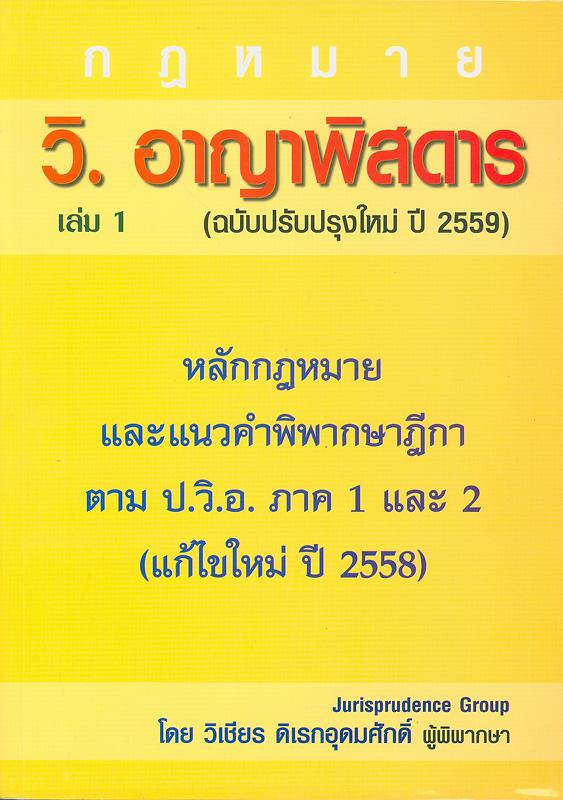 วิ.อาญาพิสดาร.เล่ม 1  /วิเชียร ดิเรกอุดมศักดิ์||หลักกฎหมายและแนวคำพิพากษาฎีกา ตาม ป.วิ.อ. ภาค 1 และ 2 (แก้ไขใหม่ ปี 2558)