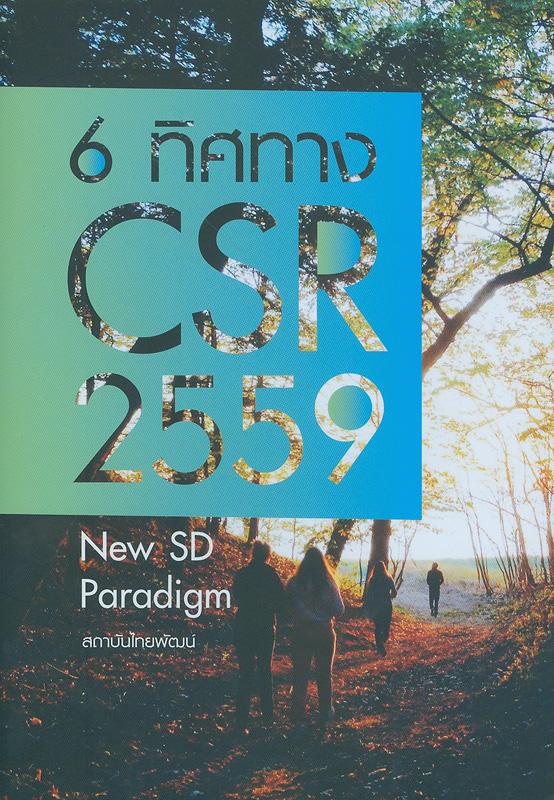 6 ทิศทาง CSR ประจำปี 2559/สถาบันไทยพัฒน์||หกทิศทาง CSR ประจำปี 2559|New SD Paradigm