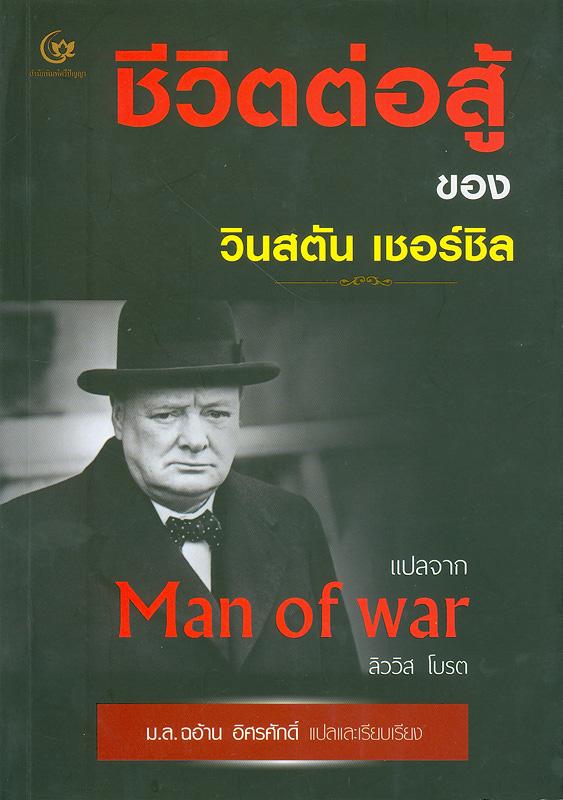 ชีวิตต่อสู้ของวินสตัน เชอร์ชิล/ลิววิส โบรด ; ผู้แปล, ฉอ้าน อิศรศักดิ์||Man of war