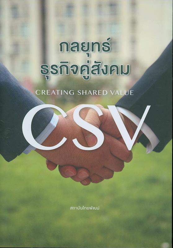 กลยุทธ์ธุรกิจคู่สังคม/สถาบันไทยพัฒน์||Creating shared value|CSV|การสร้างคุณค่าร่วม