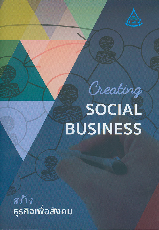 สร้างธุรกิจเพื่อสังคม/สถาบันไทยพัฒน์||Creating social business