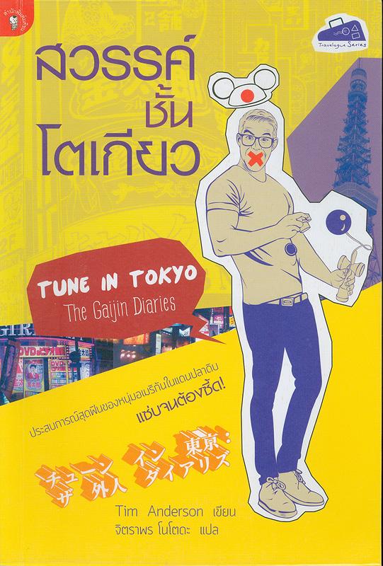 สวรรค์ชั้นโตเกียว /ทิม แอนเดอร์สัน ; ผู้แปล, จิตราพร โนโตดะ||Tune in Tokyo : the gaijin diaries|ประสบการณ์สุดฟินของหนุ่มอเมริกันในแดนปลาดิบ แซ่บจนต้องซี๊ด